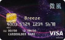微風聯名無限卡